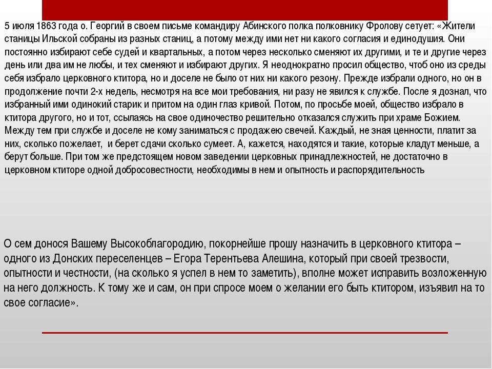 5 июля 1863 года о. Георгий в своем письме командиру Абинского полка полковни...