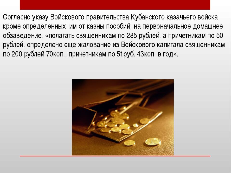 Согласно указу Войскового правительства Кубанского казачьего войска кроме опр...