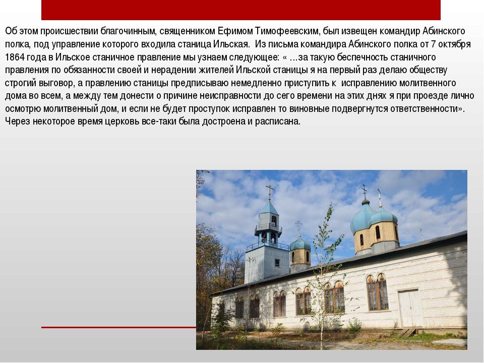 Об этом происшествии благочинным, священником Ефимом Тимофеевским, был извеще...