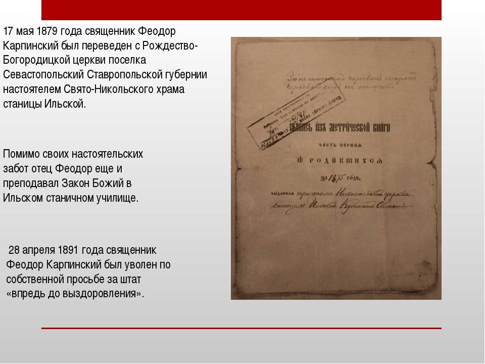 17 мая 1879 года священник Феодор Карпинский был переведен с Рождество-Богоро...