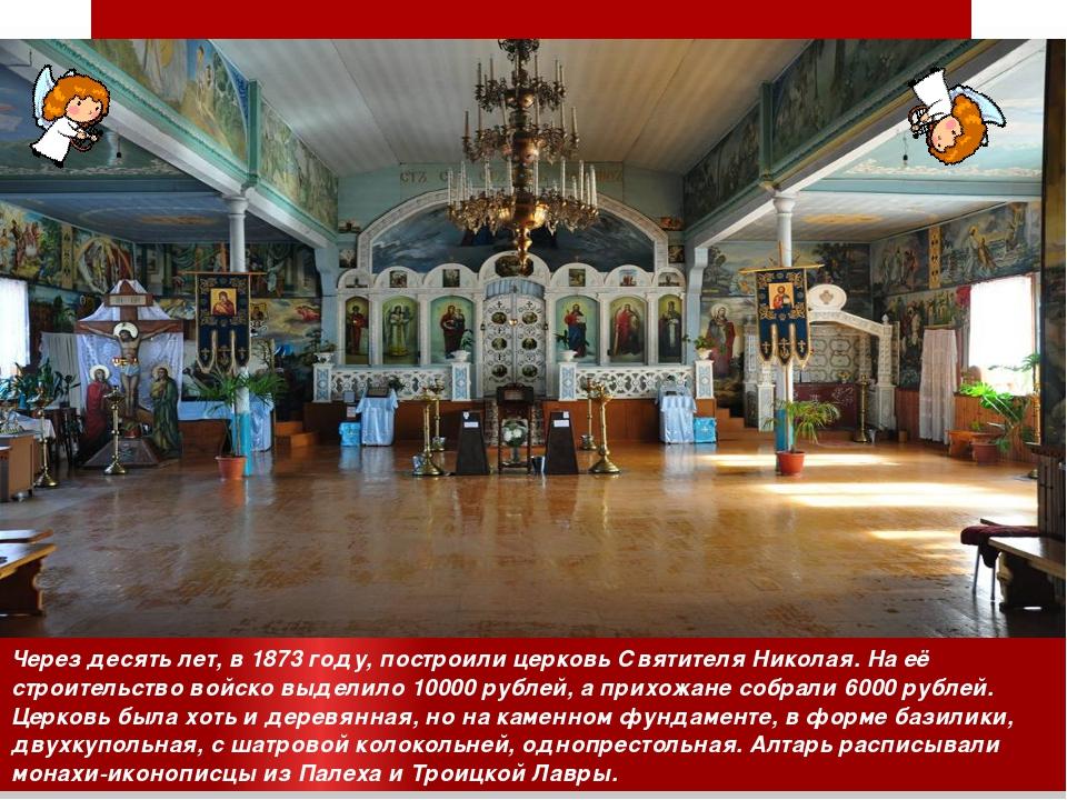 Через десять лет, в 1873 году, построили церковь Святителя Николая. На её стр...