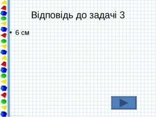 Відповідь до задачі 3 6 см