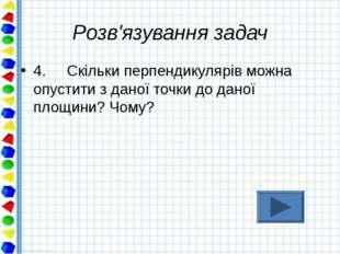 Розв'язування задач 4. Скільки перпендикулярів можна опустити з даної точки д