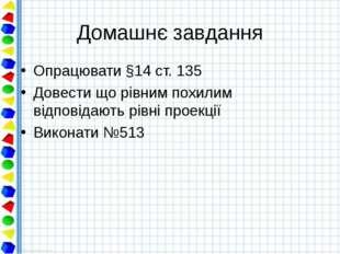 Домашнє завдання Опрацювати §14 ст. 135 Довести що рівним похилим відповідают