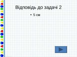 Відповідь до задачі 2 5 см
