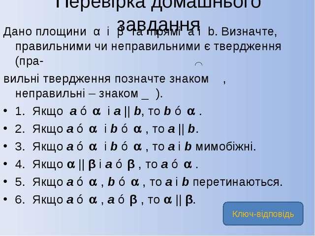 Перевірка домашнього завдання Дано площини α і β та прямі a і b. Визначте, пр...