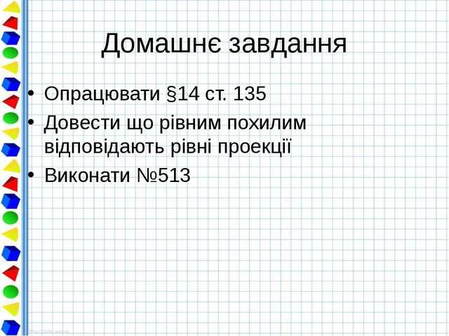 Домашнє завдання Опрацювати §14 ст. 135 Довести що рівним похилим відповідают...