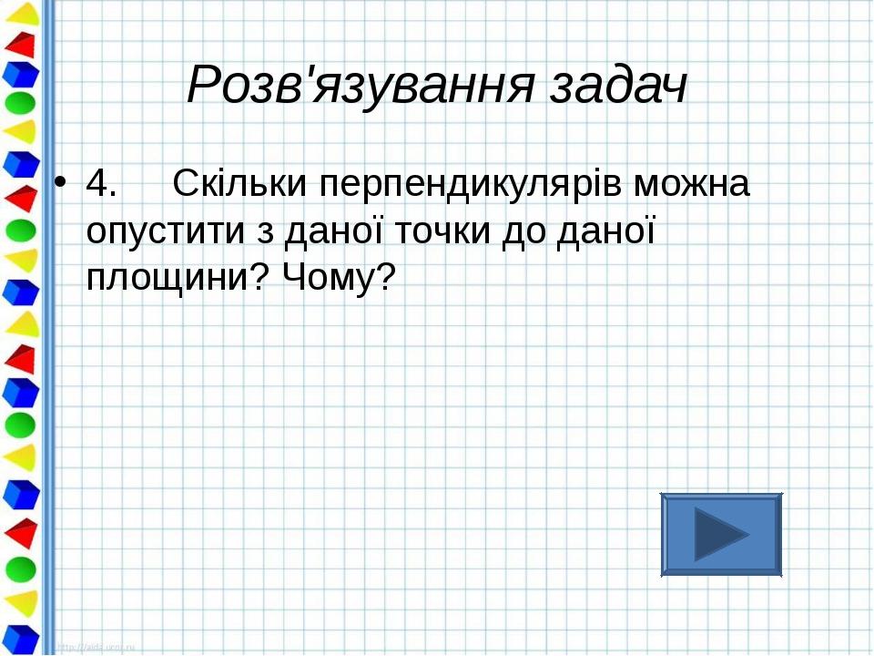 Розв'язування задач 4. Скільки перпендикулярів можна опустити з даної точки д...
