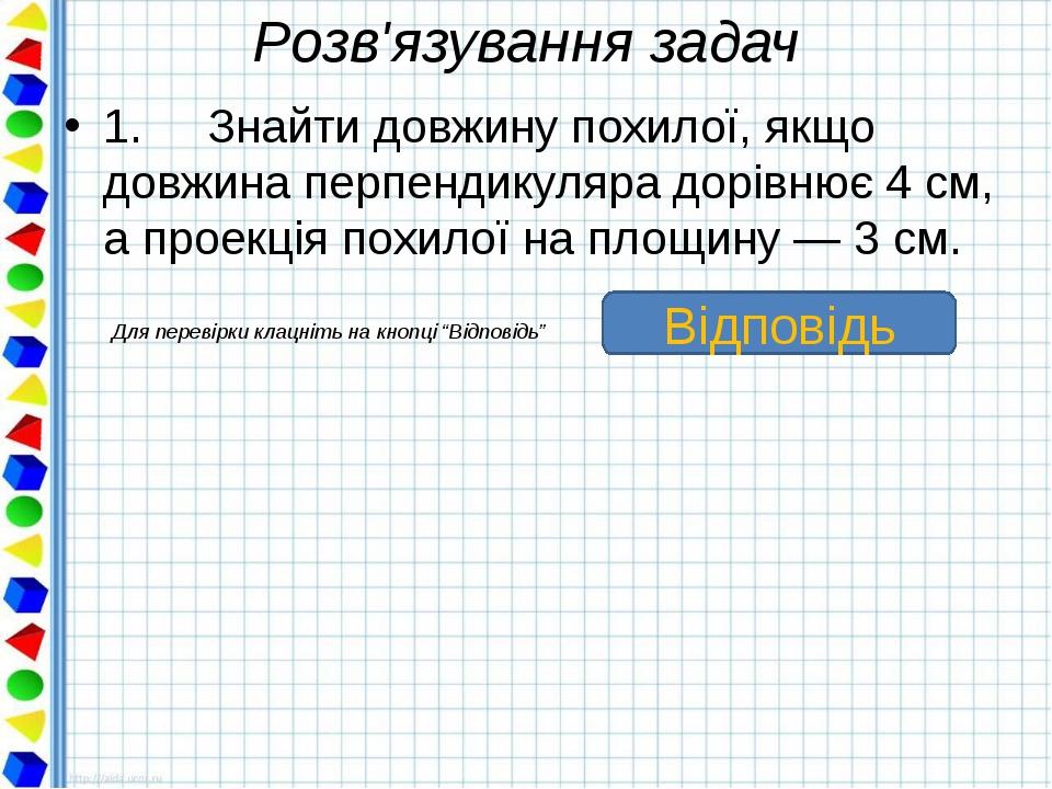 Розв'язування задач 1. Знайти довжину похилої, якщо довжина перпендикуляра до...