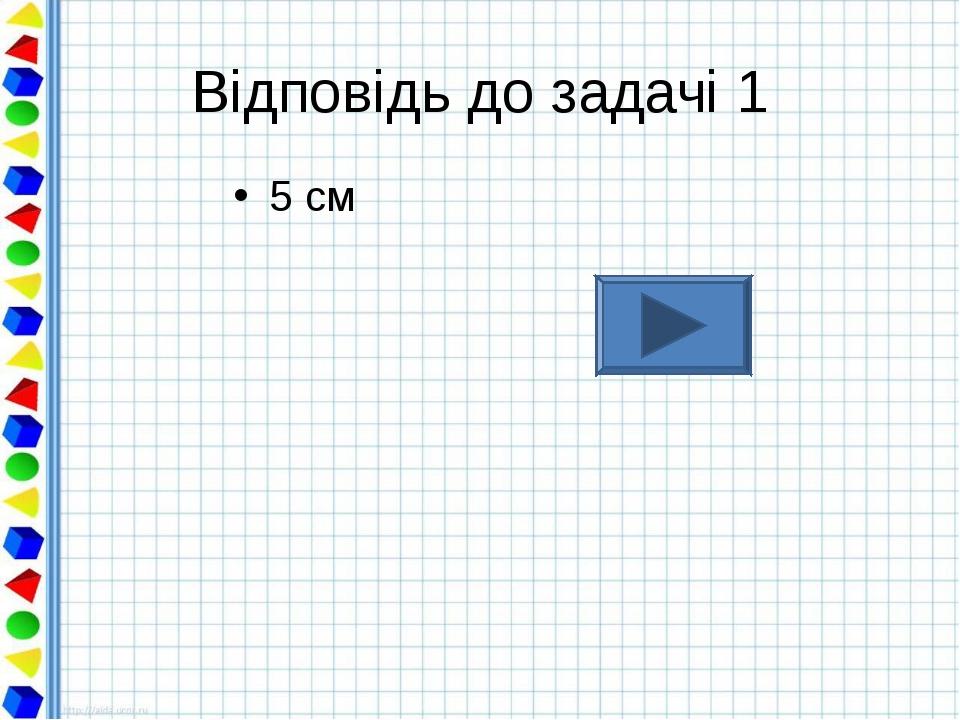 Відповідь до задачі 1 5 см