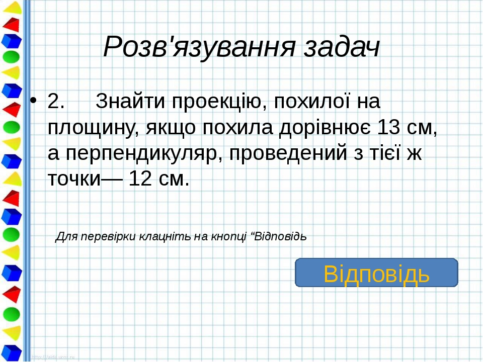 Розв'язування задач 2. Знайти проекцію, похилої на площину, якщо похила дорів...