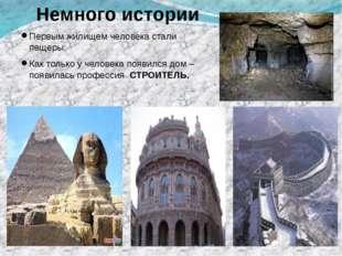 Первым жилищем человека стали пещеры. Как только у человека появился дом – по