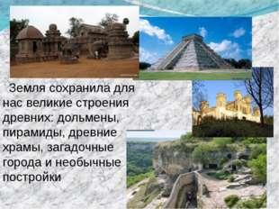 Земля сохранила для нас великие строения древних: дольмены, пирамиды, древни