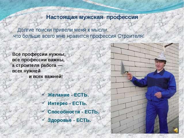 Настоящая мужская профессия Все профессии нужны, все профессии важны, а строи...