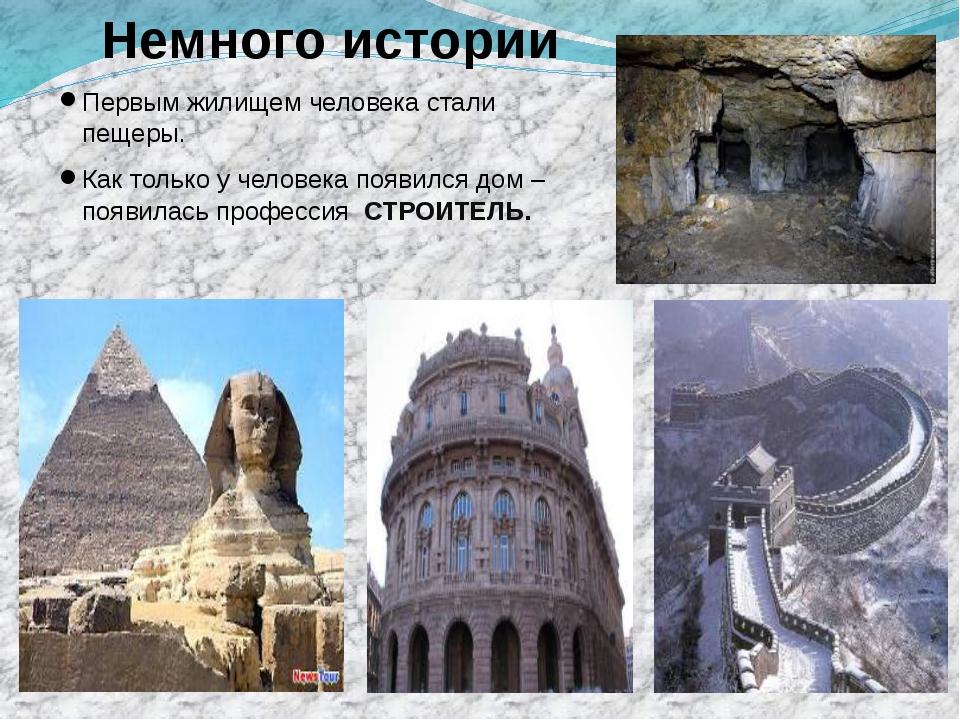 Первым жилищем человека стали пещеры. Как только у человека появился дом – по...