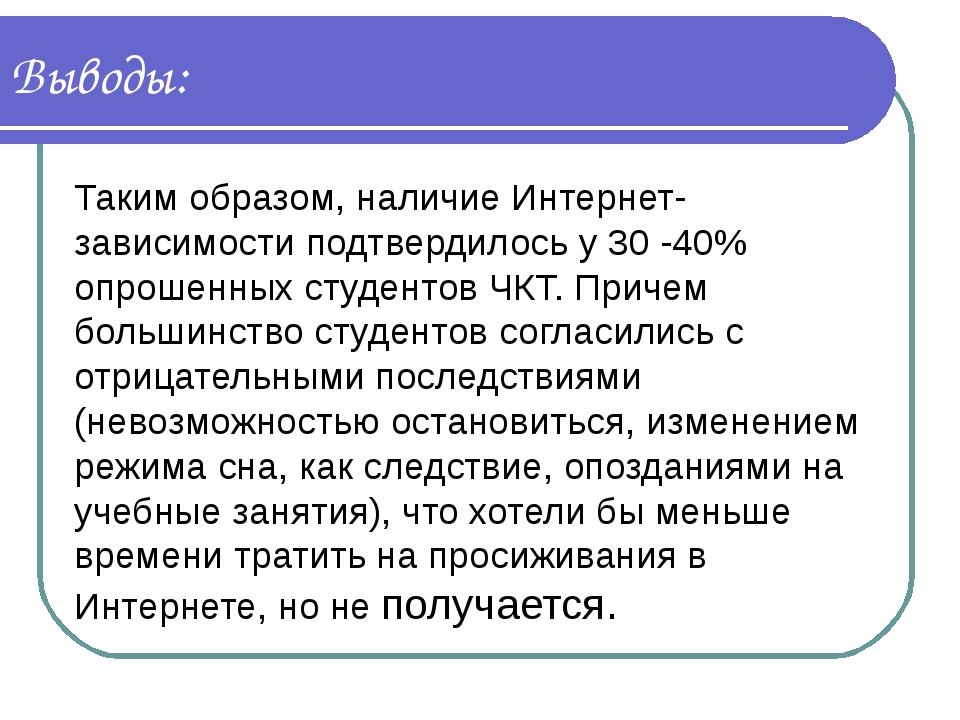 Выводы: Таким образом, наличие Интернет-зависимости подтвердилось у 30 -40% о...