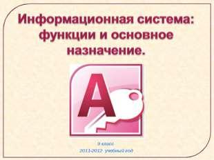 9 класс 2011-2012 учебный год