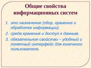 Общие свойства информационных систем это назначение (сбор, хранение и обработ
