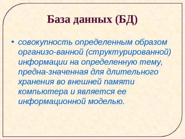 База данных (БД) совокупность определенным образом организованной (структури...