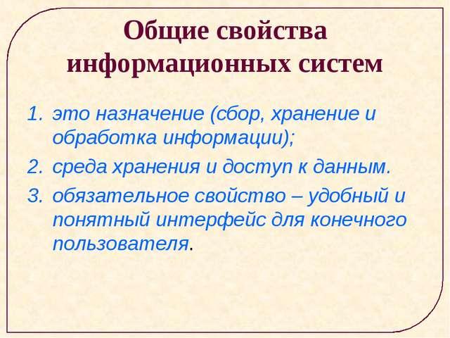 Общие свойства информационных систем это назначение (сбор, хранение и обработ...