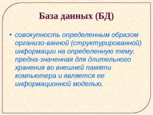 База данных (БД) совокупность определенным образом организованной (структури