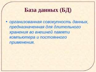 База данных (БД) организованная совокупность данных, предназначенная для длит