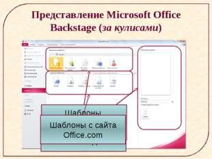 Представление Microsoft Office Backstage (за кулисами) Новая база данных Шаб