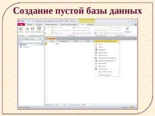 Создание пустой базы данных