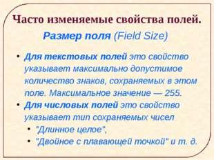Часто изменяемые свойства полей. Размер поля (Field Size) Для текстовых поле