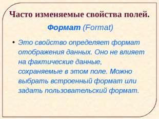 Часто изменяемые свойства полей. Формат (Format) Это свойство определяет фор