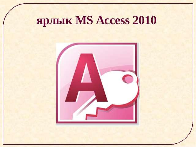 ярлык MS Access 2010