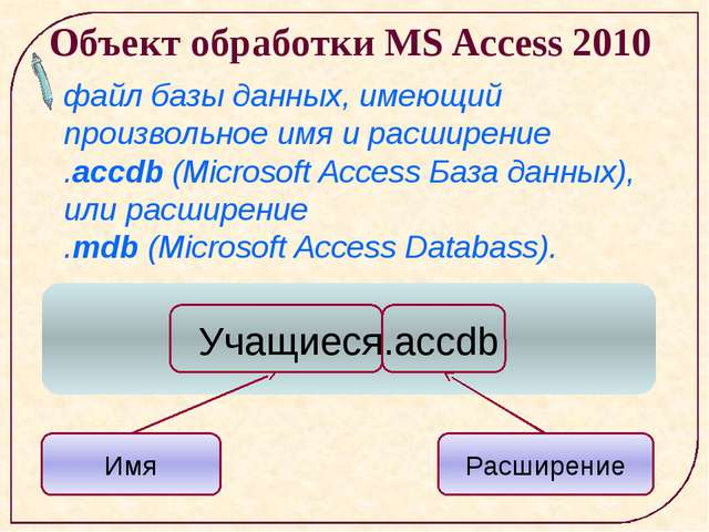 Объект обработки MS Access 2010 файл базы данных, имеющий произвольное имя и...