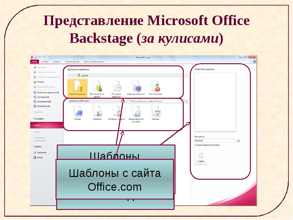Представление Microsoft Office Backstage (за кулисами) Новая база данных Шаб...