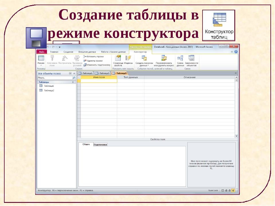 Создание таблицы в режиме конструктора
