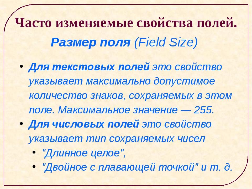 Часто изменяемые свойства полей. Размер поля (Field Size) Для текстовых поле...