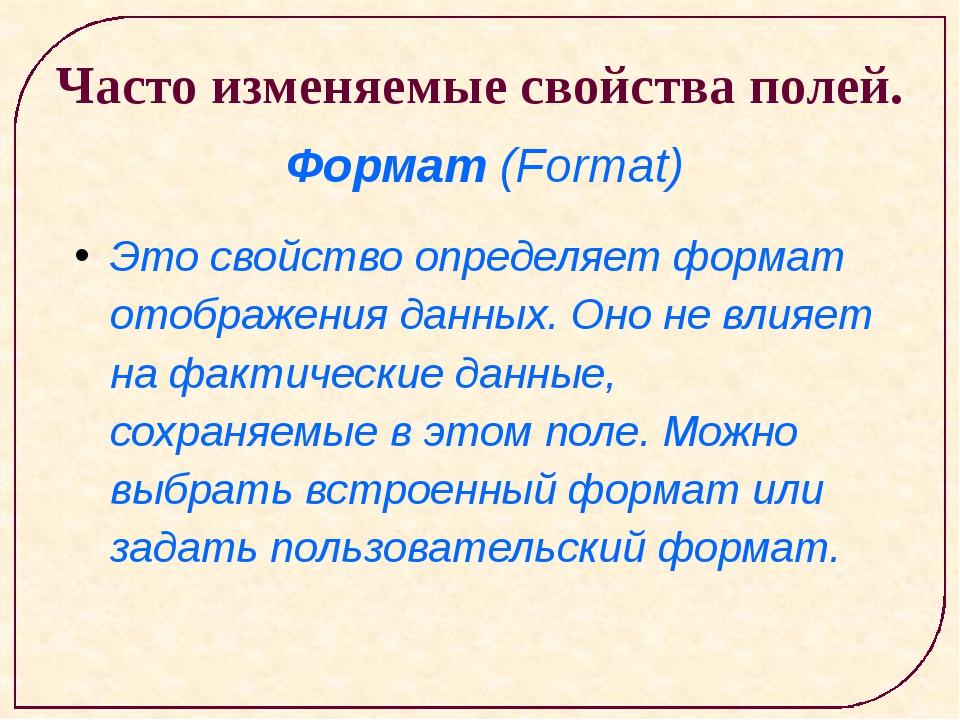 Часто изменяемые свойства полей. Формат (Format) Это свойство определяет фор...