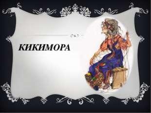 КИКИМОРА
