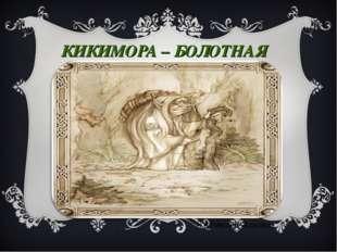 КИКИМОРА – БОЛОТНАЯ Н.А.Римский - Корсаков