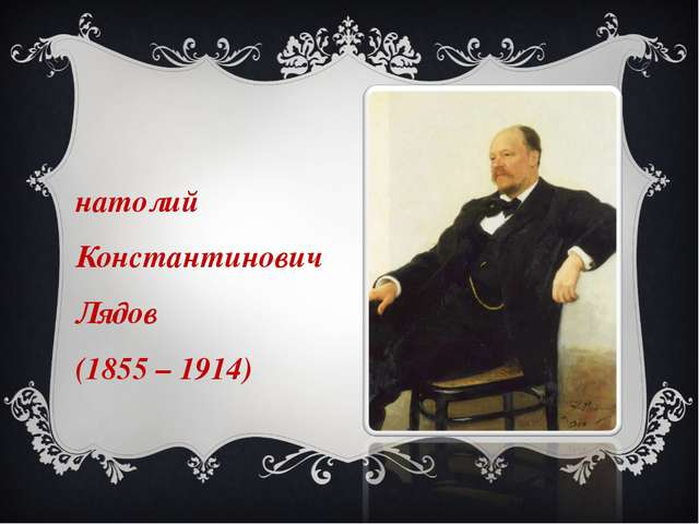 Анатолий Константинович Лядов (1855 – 1914)
