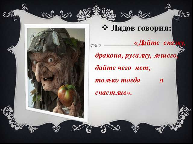 Лядов говорил: «Дайте сказку, дракона, русалку, лешего, дайте чего нет, тол...