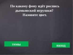 Эту игру для вас придумал и подготовил Сивцов Михаил Анатольевич Скопин 2015