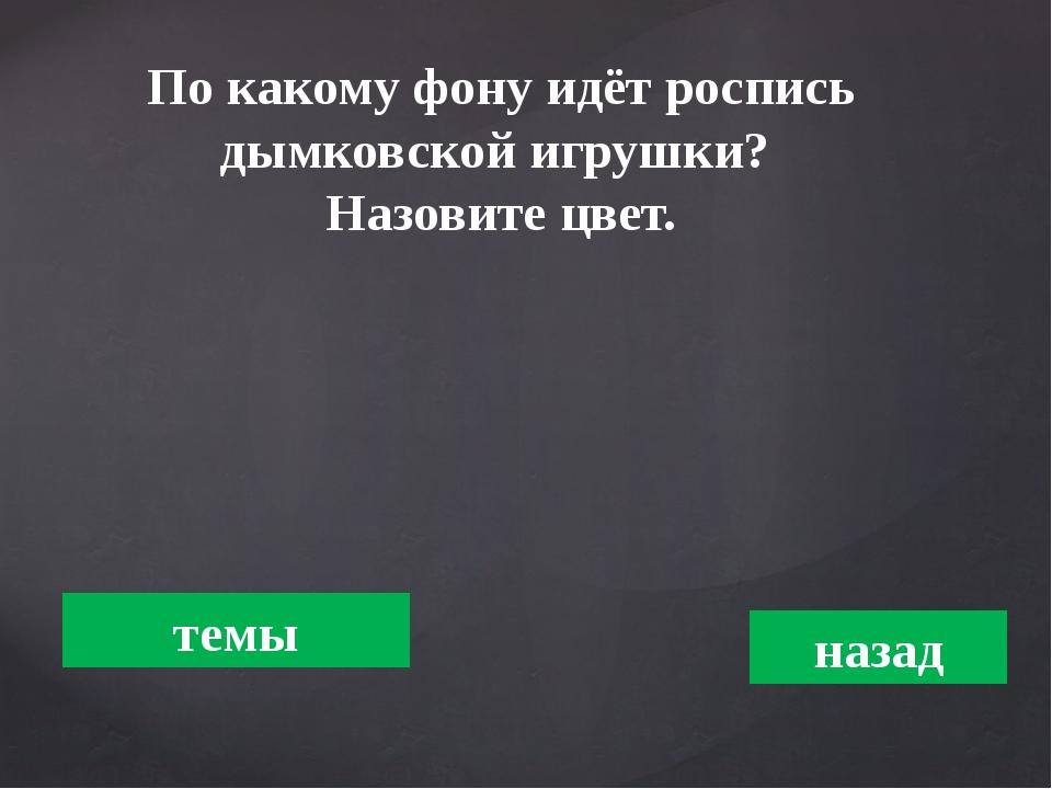 Эту игру для вас придумал и подготовил Сивцов Михаил Анатольевич Скопин 2015...
