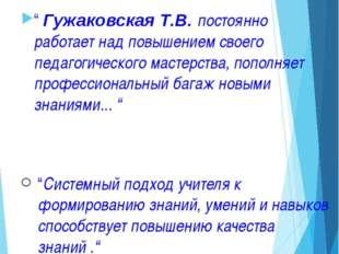 """Пікірлер/Отзывы """" Гужаковская Т.В. постоянно работает над повышением своего п"""