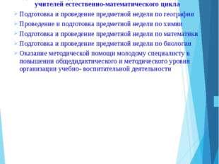 Ғылыми-әдістемелік іс-әрекеті Научно-методическая деятельность Деятельность р