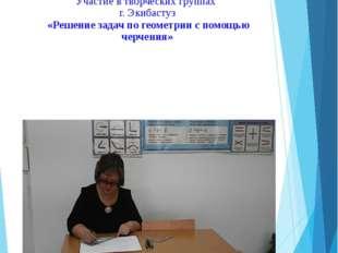Участие в творческих группах г. Экибастуз «Решение задач по геометрии с помощ