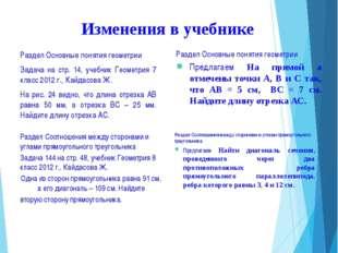 Изменения в учебнике Раздел Основные понятия геометрии Задача на стр. 14, уче