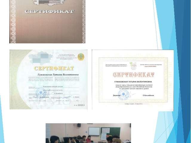 Курстардың куәліктері мен сертификаттары/ Свидетельства и сертификаты курсов...