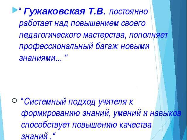 """Пікірлер/Отзывы """" Гужаковская Т.В. постоянно работает над повышением своего п..."""