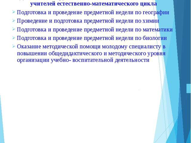 Ғылыми-әдістемелік іс-әрекеті Научно-методическая деятельность Деятельность р...