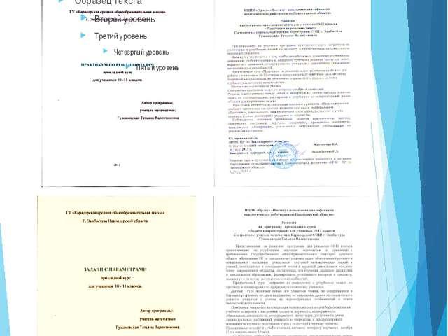Баспа материалдары Печатная продукция